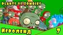 Игра как Мультик РАСТЕНИЯ против ЗОМБИ - Прохождение Plants vs Zombies. Серия 7