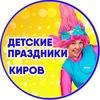 Детские праздники Аниматоры Шоу Киров Горизонтов
