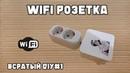 WiFi розетка своими руками [всратый DIY] 1