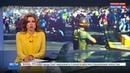Новости на Россия 24 • Уличные бои в столице Венесуэлы двое погибших, полсотни раненых