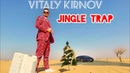 VITALY KIRNOV - JINGLE TRAP [ПРЕМЬЕРА КЛИПА 2019]