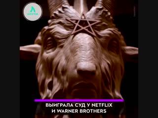 Сатанисты выиграли суд у Netflix | АКУЛА