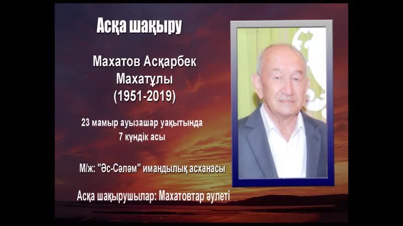 Түркістан_асқа шақыру Махатов АсқарбекМахатұлы