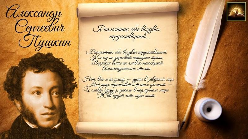 Стихотворение А.С. Пушкин Я памятник себе воздвиг нерукотворный (Стихи Русских Поэтов) Аудио Стихи