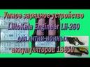 Умное зарядное устройство тестер LiitoKala Engineer Lii 260 для литий ионных аккумуляторов 18650