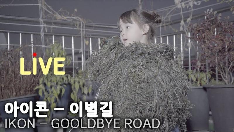 만3세 리얼 라이브 | 아이콘 - 이별길 *고음주의* [예콩이TV] (iKON - GOODBYE ROAD)