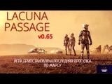 Lacuna Passage-первый взгляд.8 серия.ИГРА ЗАМОРОЖЕНА
