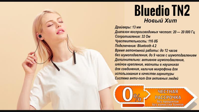 Новый хит Bluedio TN Спортивная блютуз гарнитура