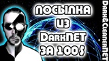 Посылка из ДаркНЕТа за 100$ DarkNET клоуны Жизнь виа Родион Overbafer1 Только факты про dark web