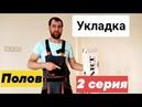 Красноярск Укладка Полов 2Серия