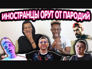 Иностранцы орут от пародий satyr ( элджей, егор крид, feduk, miyagi, рем дигга, эндшпиль)
