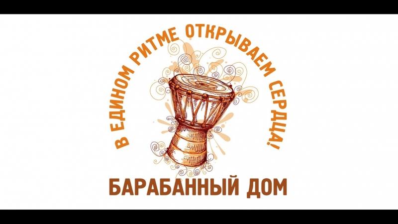 Музей-театр Барабанный Дом