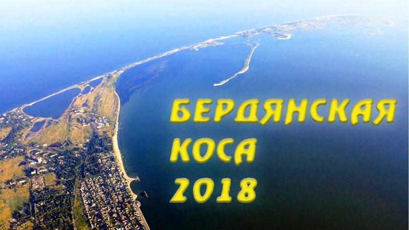 Бердянская коса 2018 пляжи, жилье на азовском море, дорога