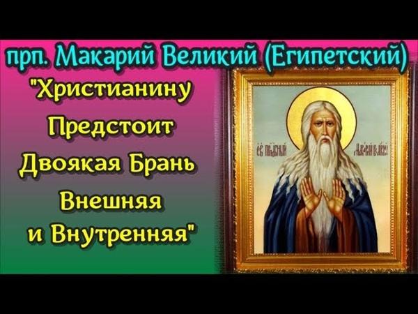 Христианину Предстоит Двоякая Брань Внешняя и Внутренняя прп МАКАРИЙ ЕГИПЕТСКИЙ Беседа 21