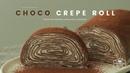 계란말이 팬으로 초코 크레이프 롤케이크 만들기 Choco Crepe Roll Cake Recipe - Cooking tree 쿠킹트리Cooking AS