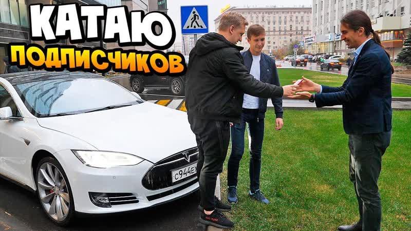 TheWarpath Катаю Подписчиков на Tesla Model S P85D по Москве и Реакция на Теслу ТеслаНамбаВан