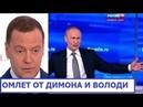 Омлет от Медведева и Путина