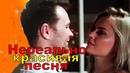 Нереально красивая песня СПЛЕТЕНЬЕ СУДЕБ Татьяна Козловская