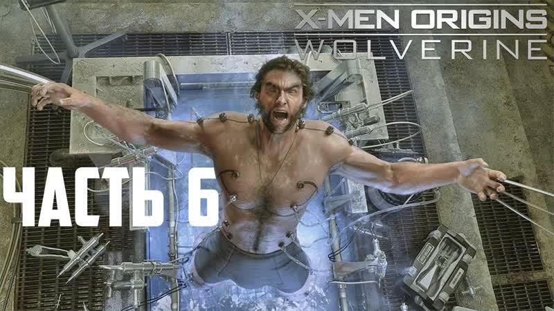 X-men Origins Wolverine. Часть 6. Спасение Рэйда, битва со Стражем.