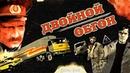 ДВОЙНОЙ ОБГОН (криминальный боевик) СССР-1984 год
