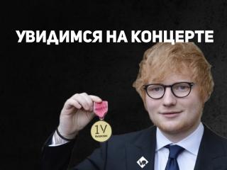 Инструкция от Ed Sheeran