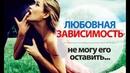 Любовная зависимость Токсичные отношения Любовь болезнь Психология Счастья