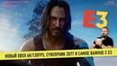 Новый Xbox 4K/120FPS, Cyberpunk 2077 с Киану Ривзом и самое интересное с E3 2019