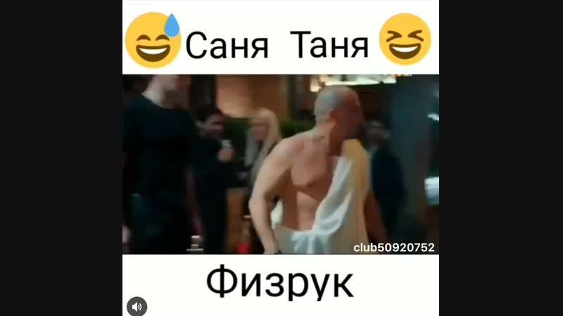Физрук СаняТаня
