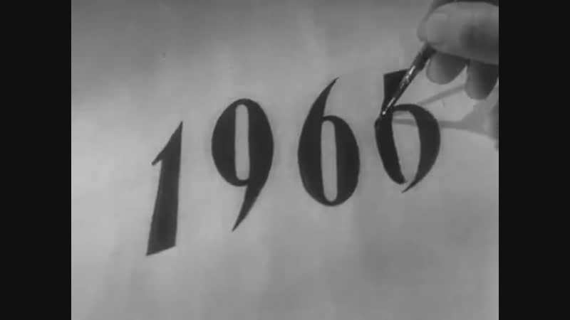 Новогодний Голубой огонек 1965-66 В первый час