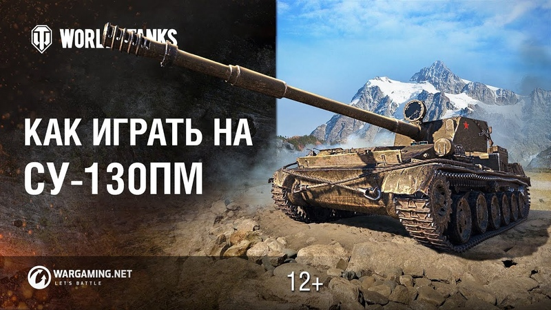 Советская невидимка Как играть на СУ-130ПМ