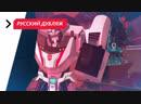 Трансформеры Кибервселенная — 1 Глава 4 Серия «Путь На Землю» 1080p Full HD