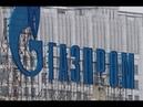 Суд в Швейцарии снял арест с акций Газпрома