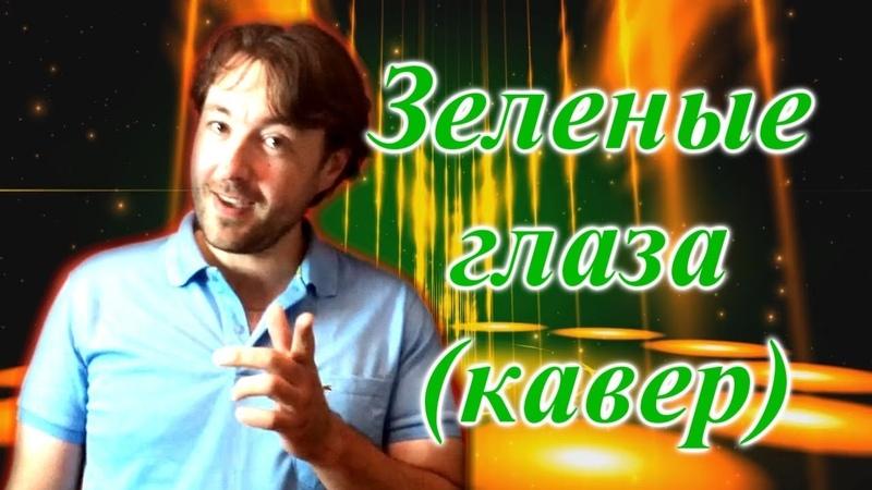 Александр Солопахин - Не прячь зеленые глаза (кавер)