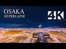 4k 大阪観光ハイパーラプス 4K Timelapse Osaka Hyperlapse trip