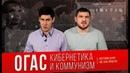 Вестник Бури и Ай, как просто! ОГАС: кибернетика и коммунизм