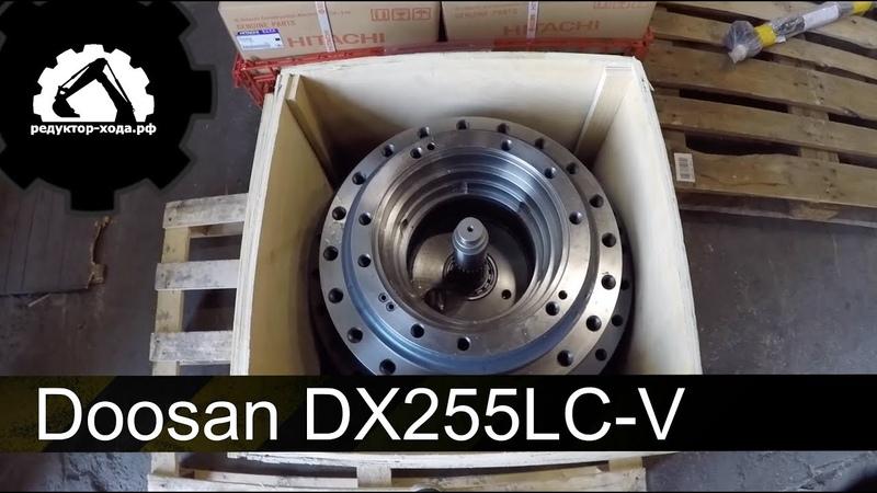 Редуктор хода без гидромотора Doosan DX255LC-V (редуктор хода рф владивосток)