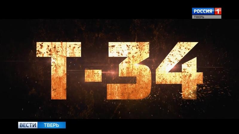 Более 40 тысяч тверитян посмотрели военную драму «Т-34»