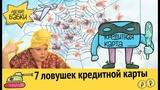 7 ловушек вашей кредитной карты Хитрости Сбербанка, ВТБ, Альфы и Тинькова
