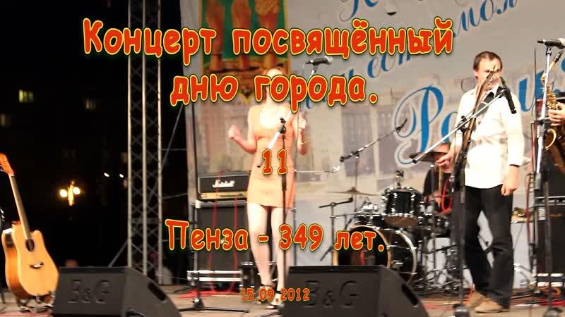Ансамбль Солдаткиной песни. Концерт посвящённый дню города. Пенза. 15.09.2012 (11)