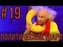ПОЛИТИЧЕСКИЕ ТВАРИ №19