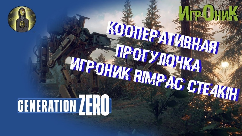 Generation Zero Природа, товарищи, Роботы и Лут. Серия 1