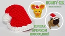 Новогодний колпак крючком шапка Санты для игрушек