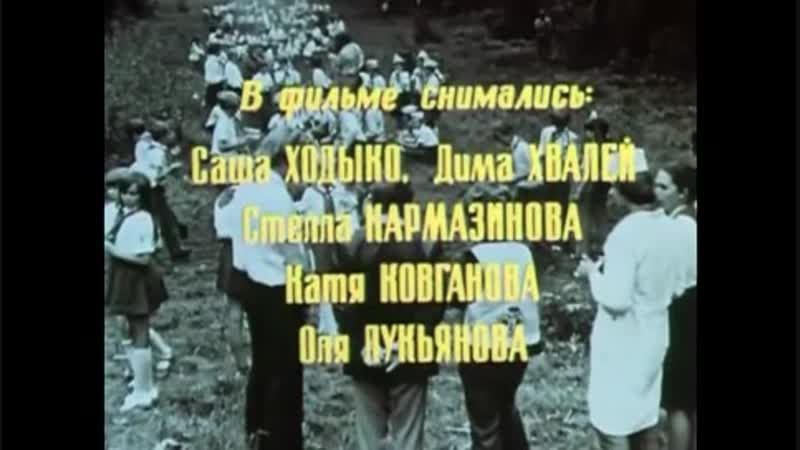 Vlc-record-pesnja-11-2018-10-14-00h10m45s-Три веселые смены-3-seriya-1977-god-film-made-cccp-aa-scscscrp