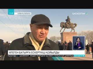 Алматы облысының Іле ауданында Өтеген батырға ескерткіш қойылды