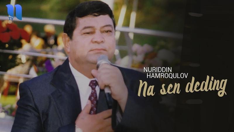Nuriddin Hamroqulov - Na sen deding   Нуриддин Хамроқулов - На сен дединг