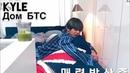 [Озвучка by Kyle] Чонгук показывает комнаты Мемберов/ ДОМ БТС/ Отрывок из ComeBackShow BTS 2017