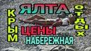 Крым Ялта, Ялта набережная,