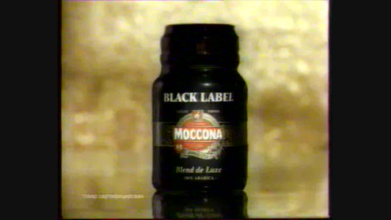 Реклама (М1, 21 декабря 2002) Мегафон, Moccona (1)