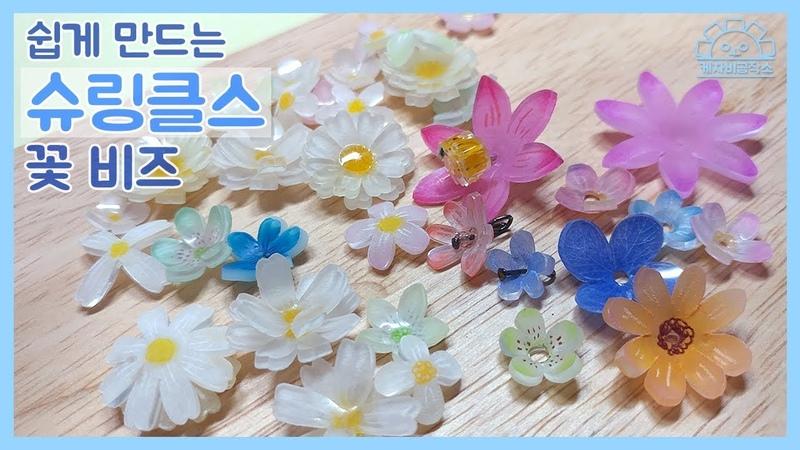 쉽게 만드는 슈링클스 꽃 비즈 How to make a flower beads with shrinkles.