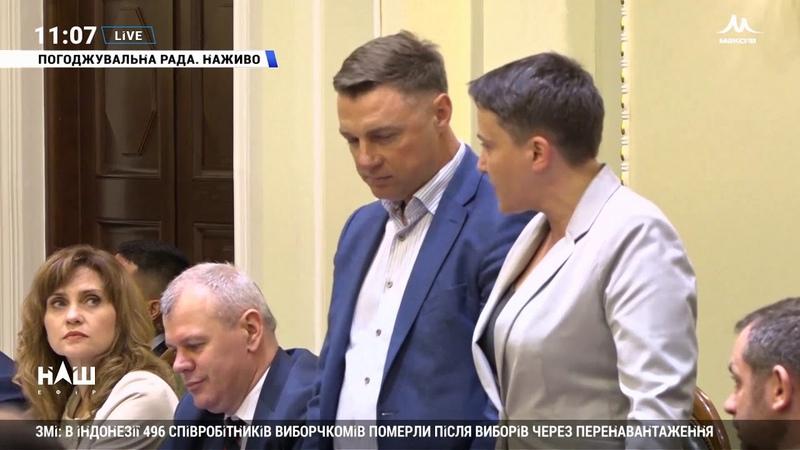 Савченко і Купрій принесли наручники для Парубія на Погоджувальній раді. НАШ 13.05.19